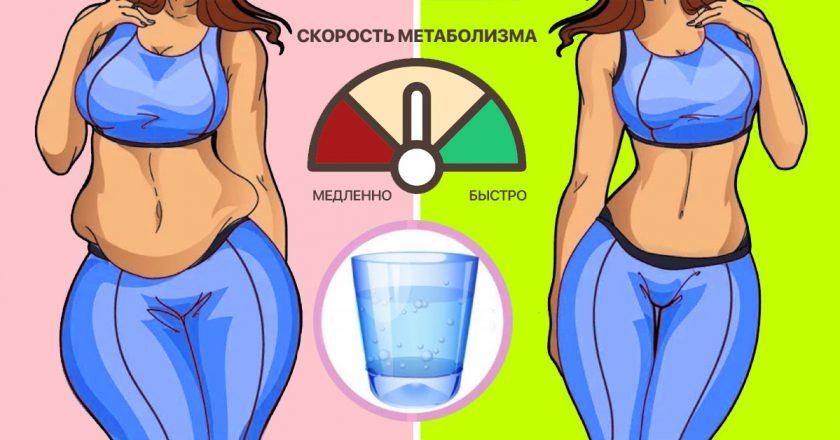 Ускоряй метаболизм — сгоняй вес! 3 простых способа начать худеть уже в 7 утра.