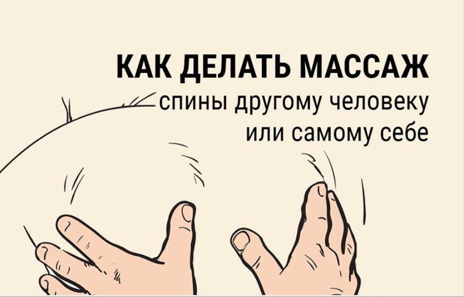 Как делать массаж спины другому человеку или самому себе