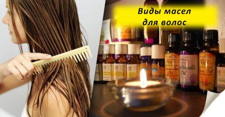 Какое эфирное масло подходит для ухода за вашими волосами? Интересные факты.